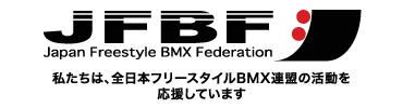 >全日本フリースタイルBMX連盟