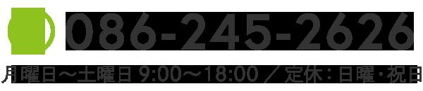 電話:086-245-2626